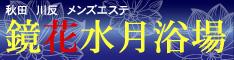 秋田 メンズエステ 鏡花水月浴場